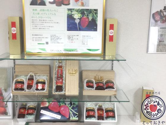 岐阜県の超特大の超高級いちご「美人姫」の特長や産地をレポート_いちごジャム