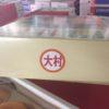 青果担当大村がおすすめする長崎県大村市の絶品ビワ「甘香」