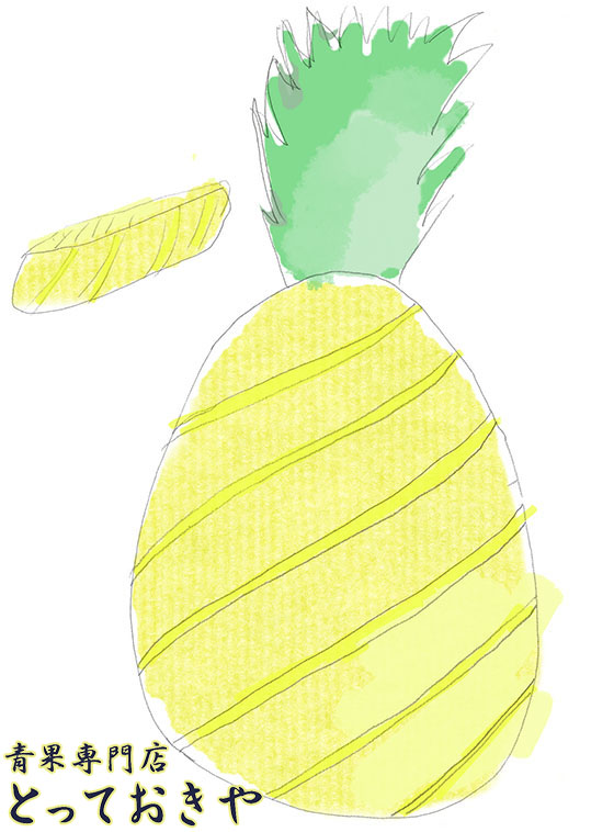 パイナップルの切り方おすすめ5つを青果担当が詳しく解説します!(イメージ図)
