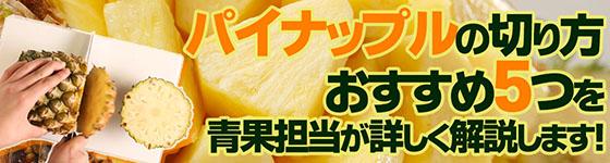 パイナップルの切り方おすすめ5つを青果担当が詳しく解説します!
