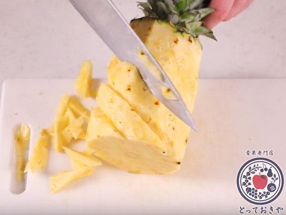 パイナップルの切り方上級編の手順_くるくる斜めにカット