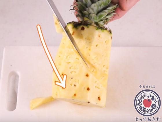 パイナップルの切り方上級編の手順_スポットに沿ってカット