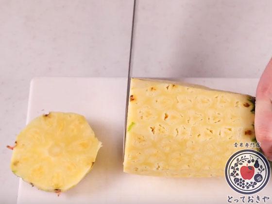 パイナップルの切り方上級編の手順_底をカット