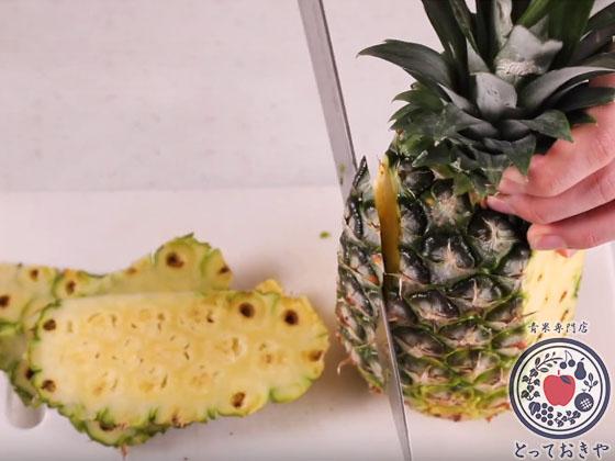 パイナップルの切り方上級編の手順_皮をカット