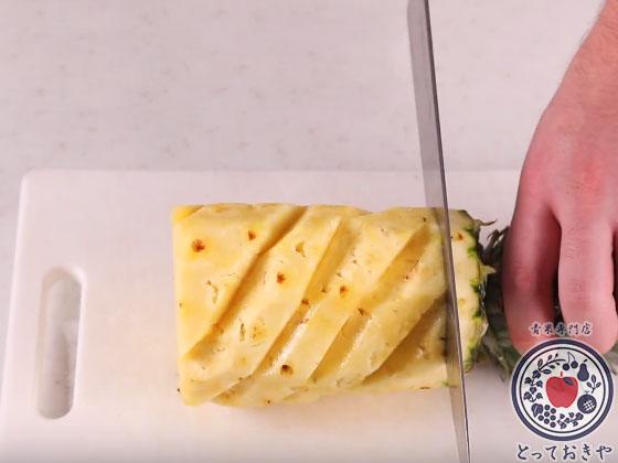 パイナップルの切り方上級編の手順_葉をカット