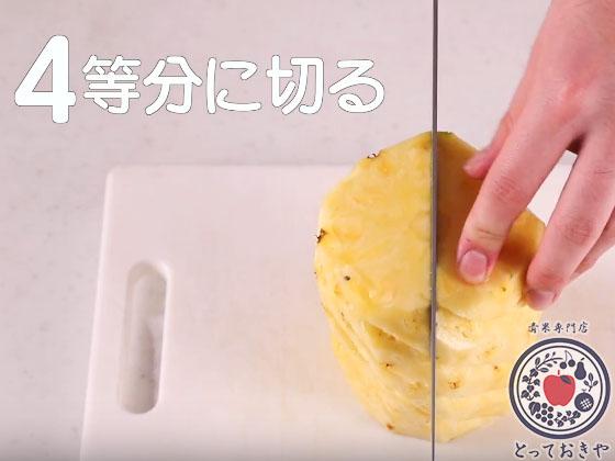 パイナップルの切り方上級編の手順_4等分にカット