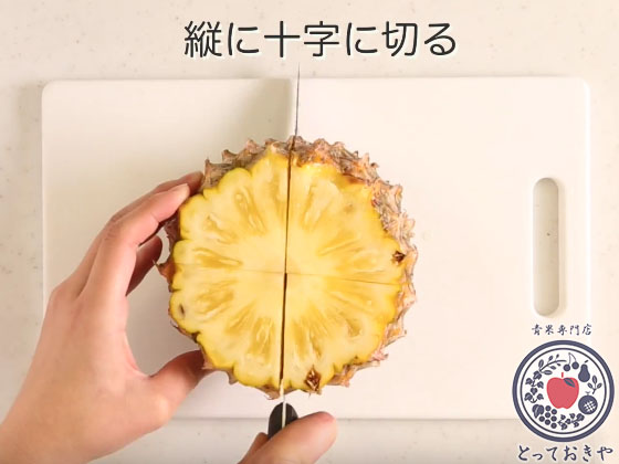 パイナップルの基本の切り方の手順_タテに十字に切る