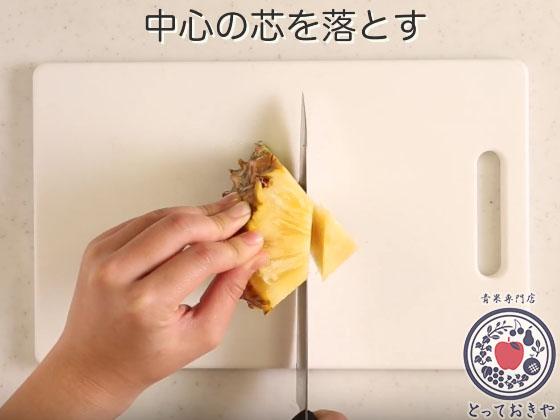 パイナップルの基本の切り方の手順_中心の芯を落とす