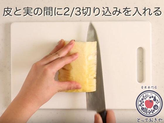 パイナップルの基本の切り方の手順_皮と実の間に切り込みを入れる。