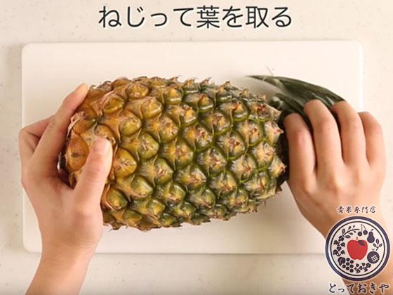 パイナップルの基本の切り方の手順_葉をとる