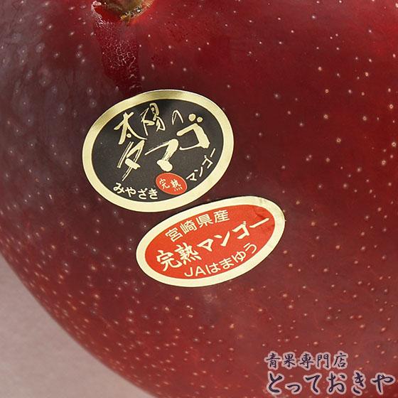 平成30年に20周年を迎える宮崎高級マンゴー「太陽のタマゴ」の話_太陽のタマゴの証シール