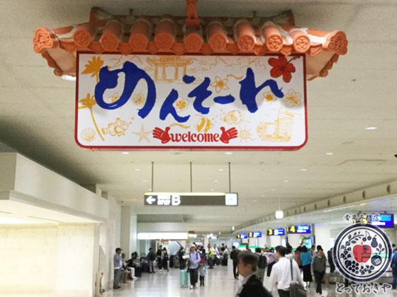 青果部長の沖縄訪問記_那覇空港