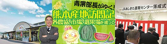青果部長がゆく熊本産地訪問記!各農協、市場、選果場を巡って