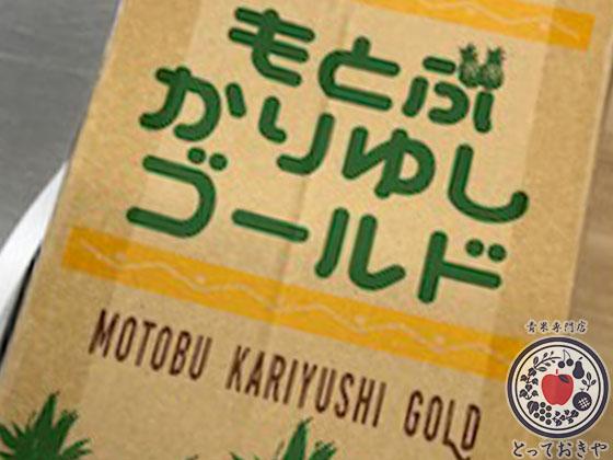 沖縄のとっておきのパイナップル「ゴールドバレル」とは_箱