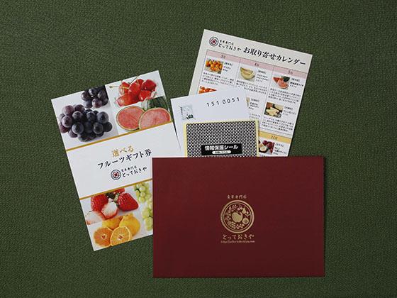 フルーツギフト券5000円イメージ1