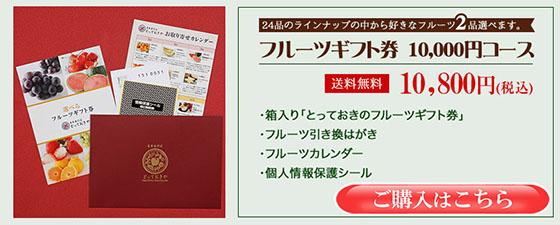 フルーツギフト券商品ページへ_10000円コース