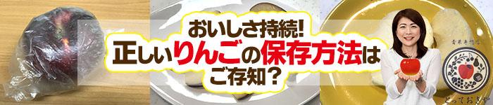 おいしさ持続!正しいりんごの保存方法はご存知?