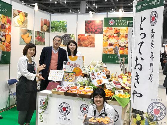 展示会「野菜・果物ワールド」へ青果専門店とっておきや一同で出展しました