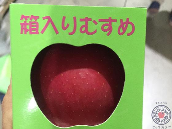 岩手県JA江刺のサンふじりんご_記念品の「箱入りむすめ」