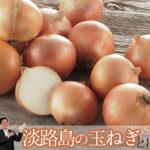 驚異の甘さ!「淡路島の玉ねぎ」はココがすごい!