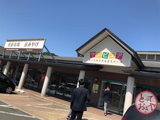 JAてんどうフーズ運営道の駅「サンピュア」