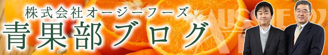 果物野菜のプロがご紹介【とっておきや|バイヤーブログ】
